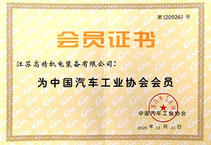 会员证书(第1209261号)